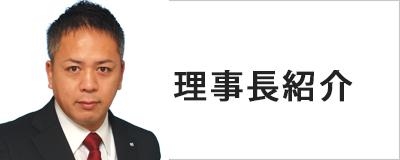 朝霞青年会議所 第47代理事長吉山隼人