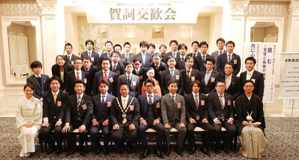 一般社団法人朝霞青年会議所2019年度1月例会(賀詞交換会)